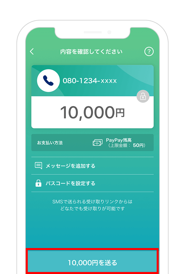 https://image.paypay.ne.jp/page/guide/send/images/img_flow_send_confirmation_tel_01.png