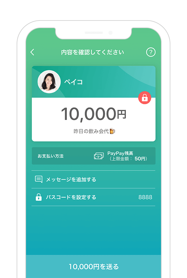 https://image.paypay.ne.jp/page/guide/send/images/img_flow_send_confirmation_tel_message_pass_01.png