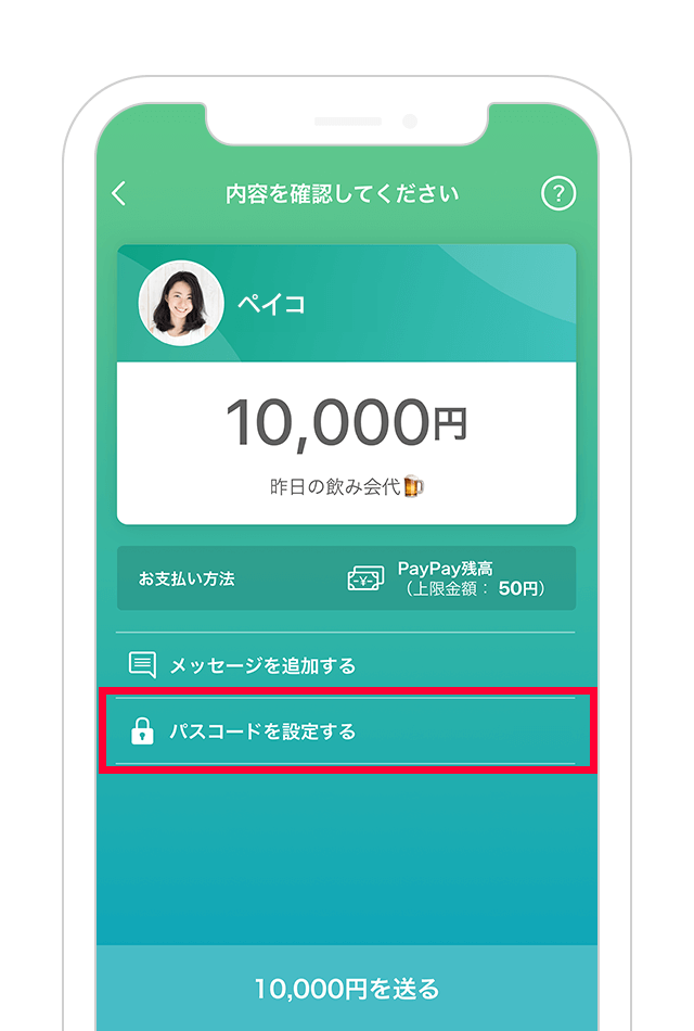 https://image.paypay.ne.jp/page/guide/send/images/img_flow_send_confirmation_tel_message_setting_pass_01.png