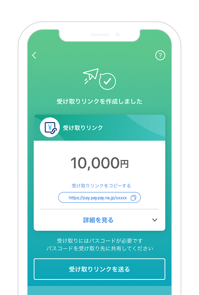https://image.paypay.ne.jp/page/guide/send/images/img_flow_send_done_link_pass_01.png
