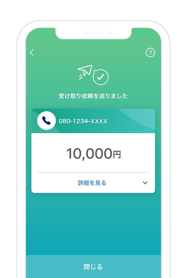 https://image.paypay.ne.jp/page/guide/send/images/img_flow_send_done_tel_01.png