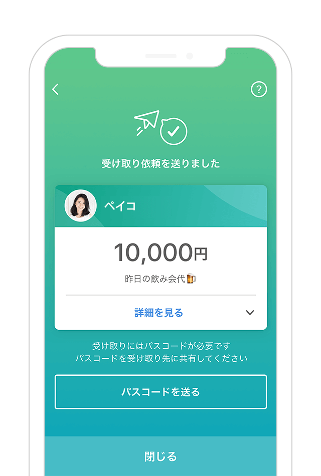 https://image.paypay.ne.jp/page/guide/send/images/img_flow_send_done_tel_message_pass_01.png