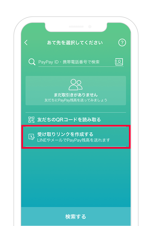 https://image.paypay.ne.jp/page/guide/send/images/img_flow_send_to_link_01.png