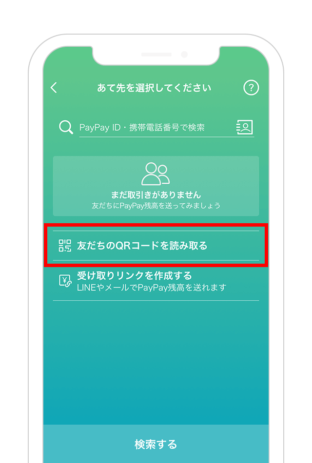 https://image.paypay.ne.jp/page/guide/send/images/img_flow_send_to_qr_01.png