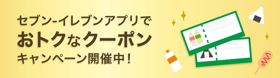 セブン-イレブンアプリで おトクなクーポン キャンペーン開催中!