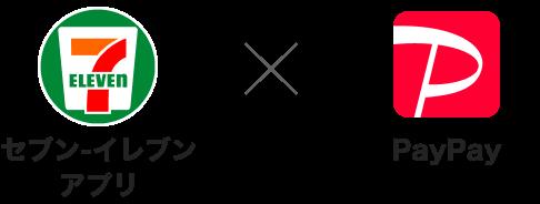 セブン-イレブンアプリ×PayPay