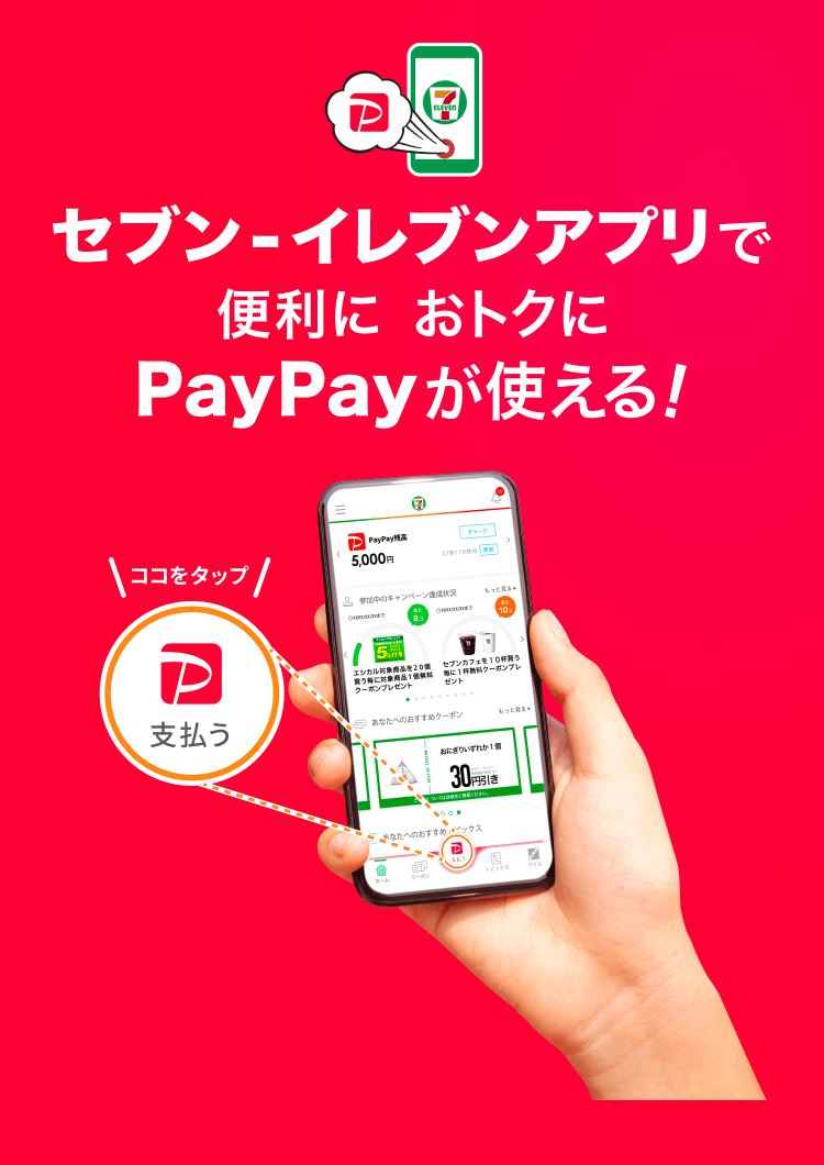 セブン-イレブンアプリで 便利におトクに PayPayが使える!