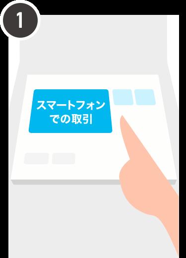 銀行ATM_ATM画面