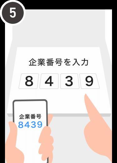 銀行ATM_番号入力