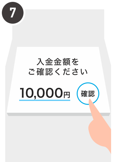銀行ATM_金額確認