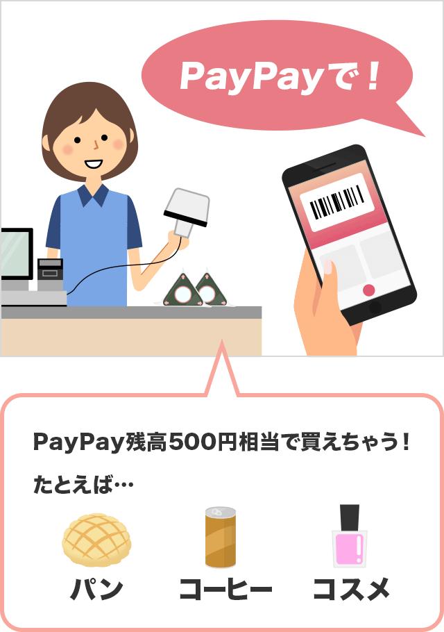 PayPayで!特典500円で買えちゃう!たとえば… パン コーヒー コスメ