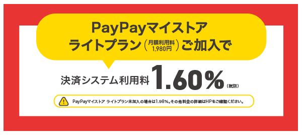 PayPayマイストア ライトプラン