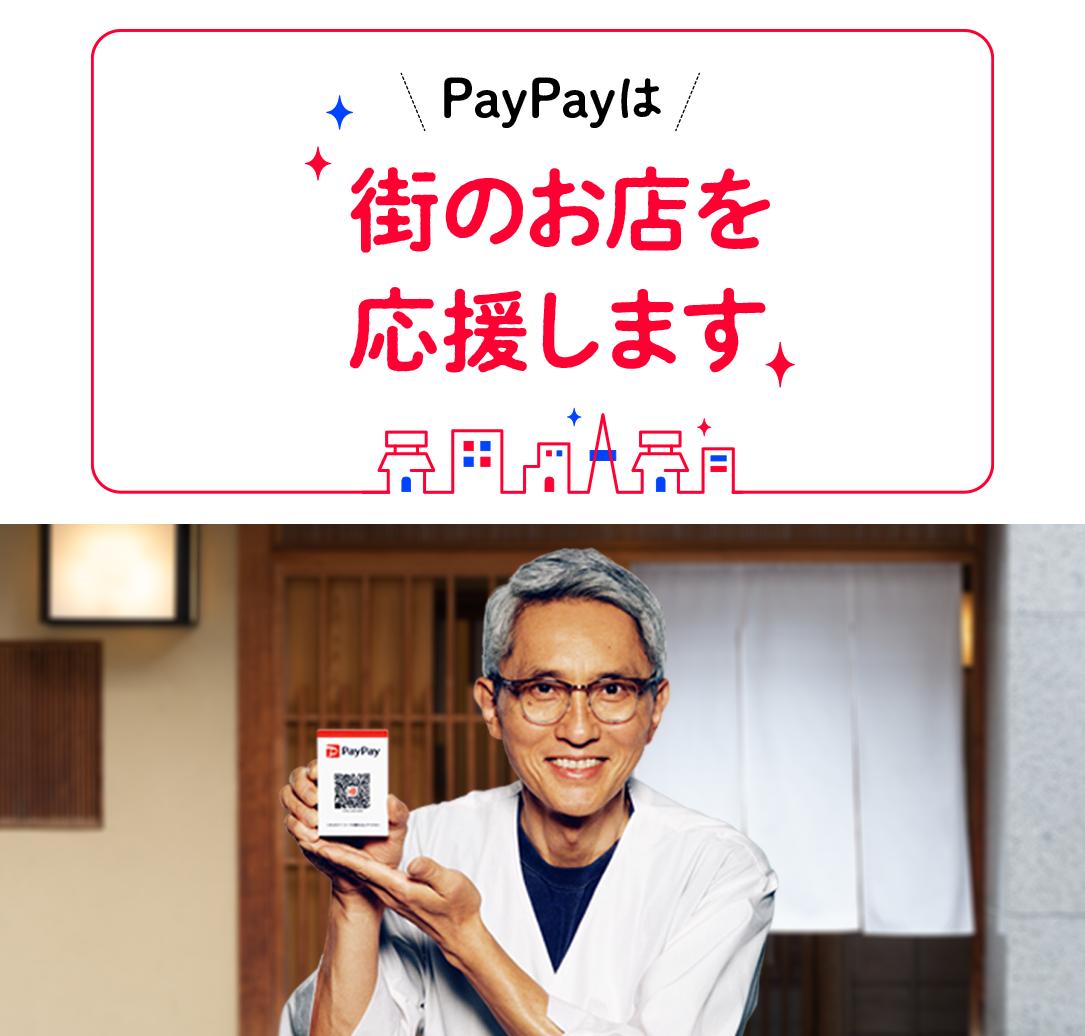 PayPayは街のお店を応援します 決済システム利用料とキャンペーンのお知らせ