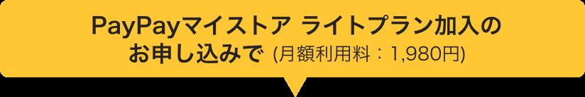 PayPayマイストア ライトプランご加入で(月額1,980円)