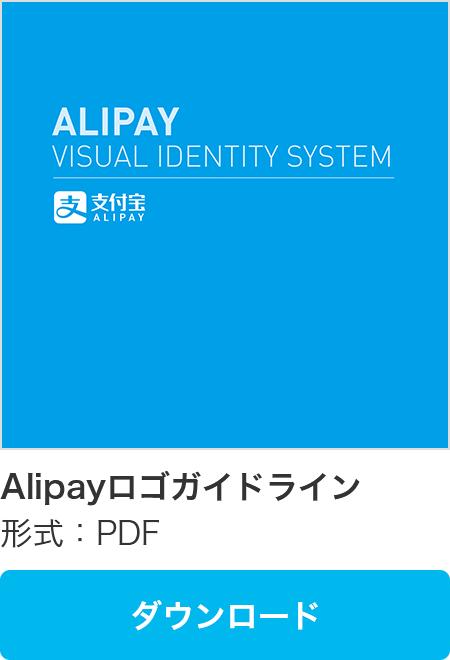 Alipayロゴガイドライン