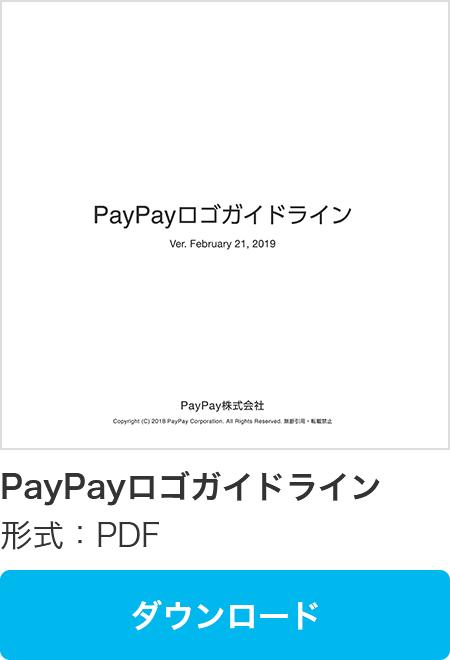 PayPayロゴガイドライン