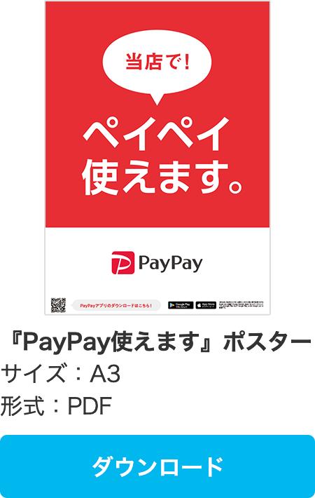 PayPay使えますポスター A3
