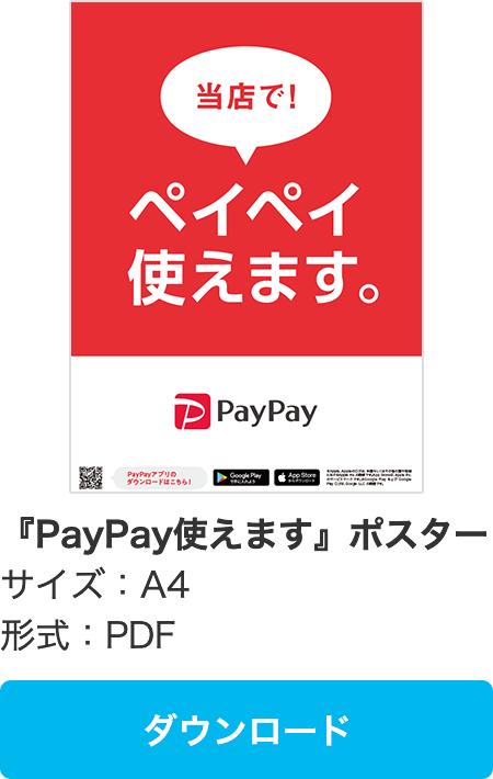 PayPay使えますポスター A4