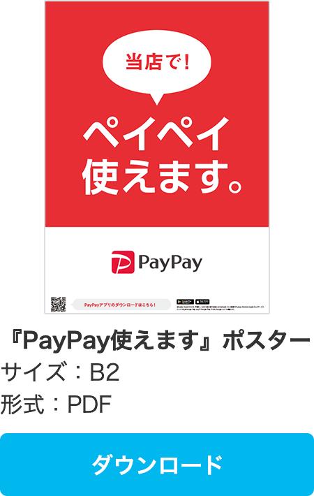 PayPay使えますポスター B2