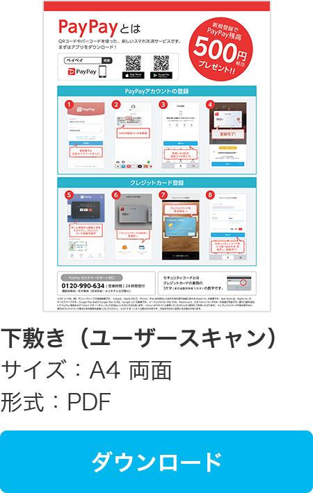下敷き ユーザースキャン