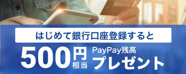 はじめて銀行口座登録すると500円相当PayPay残高プレゼント