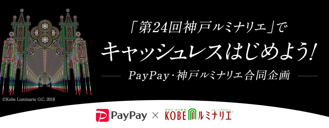 「第24回神戸ルミナリエ」でキャッシュレスをはじめよう! PayPay・神戸ルミナリエ合同企画
