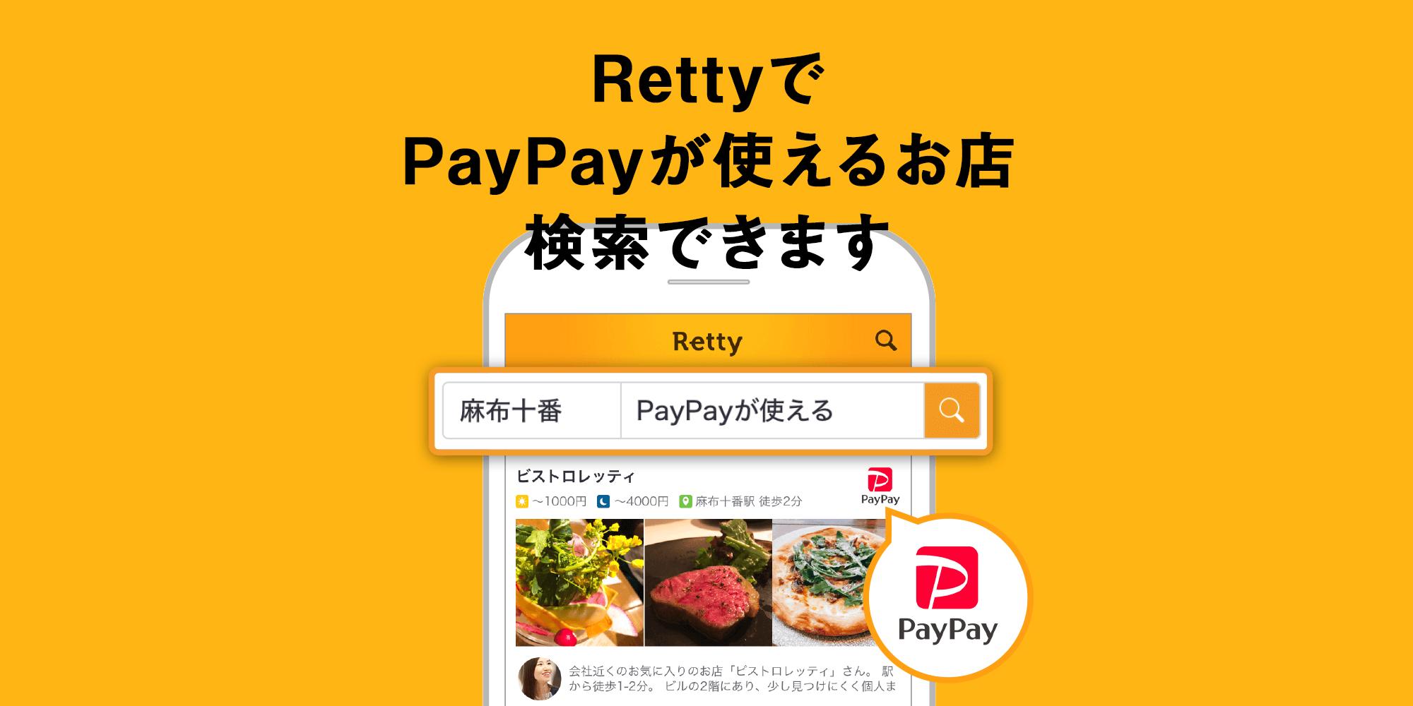 RettyでPayPayが使えるお店 検索できます