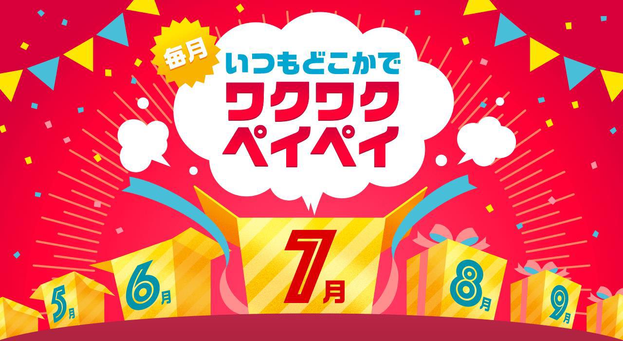 https://image.paypay.ne.jp/page/notice/entry/20190605/02/img_mv_01.jpg