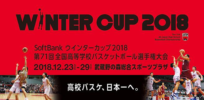 WINTER CUP 2018 SoftBank ウインターカップ2018 第71回全国高等学校バスケットボール選手権大会