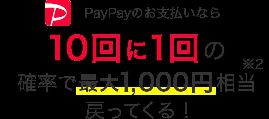 PayPayのお支払いなら10回に1回の確率で最大1,000円相当戻ってくる!