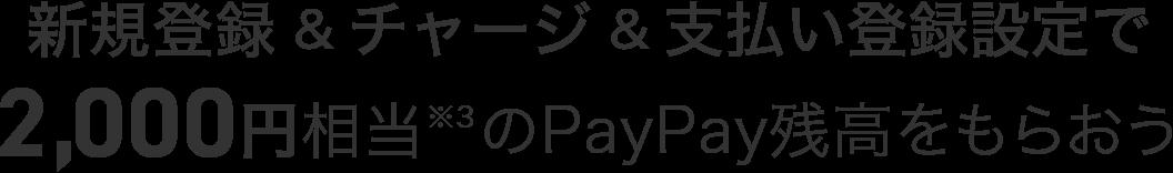 新規登録&チャージ&支払い登録設定で2,000円相当※3のPayPay残高をもらおう