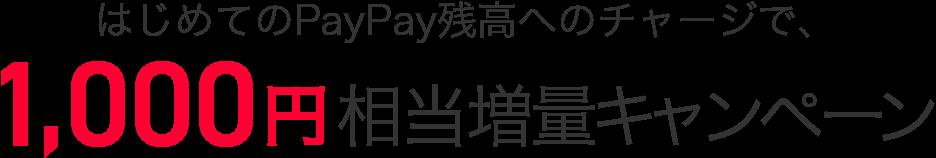 はじめてのPayPay残高へのチャージで1,000円相当増量キャンペーン