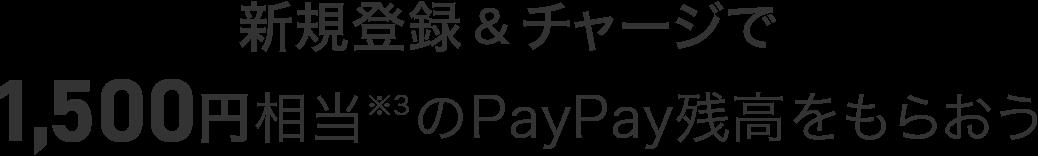 新規登録&チャージで1,500円※3相当のPayPay残高をもらおう