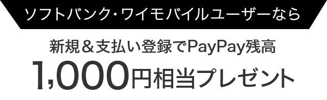 ソフトバンク・ワイモバイルユーザーなら新規&支払い登録でPayPay残高1,000円相当プレゼント