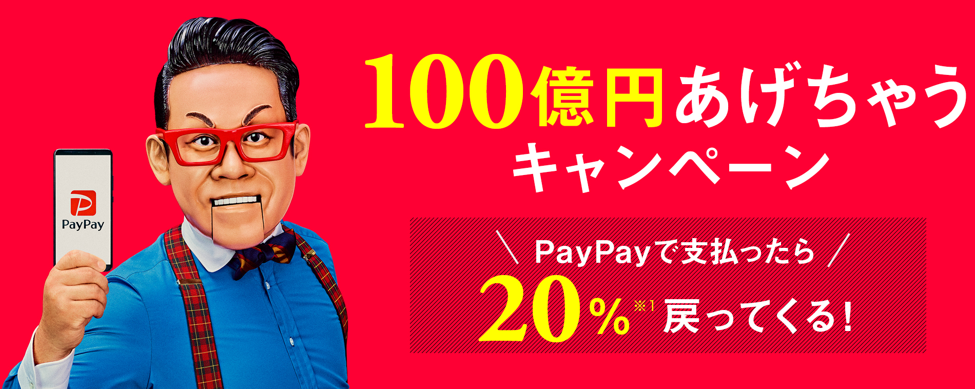 「paypay」の画像検索結果