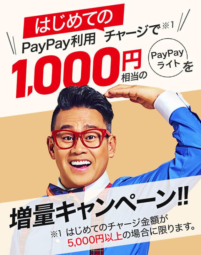 PayPayチャレンジ!やたら当たるくじ500PayPayペイペイ支払いで最大500円相当戻ってくる