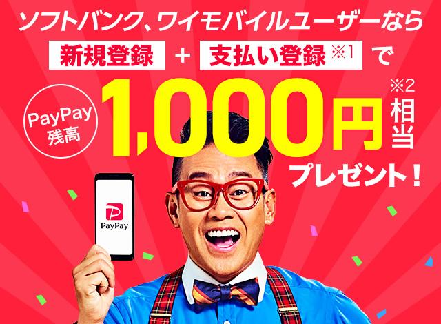 ソフトバンク、ワイモバイルユーザーなら新規登録+支払い登録でPayPay残高1,000円相当プレゼント!