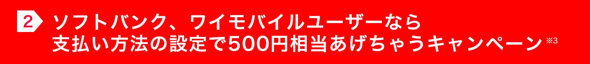 2 ソフトバンク、ワイモバイルユーザーなら支払い方法の設定で500円相当あげちゃうキャンペーン