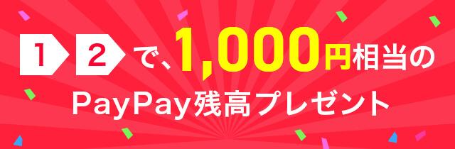 1 2 で、1,000円相当のPayPay残高プレゼント