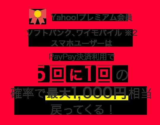 Yahoo!プレミアム会員 ソフトバンク、ワイモバイル スマホユーザーはPayPay決済利用で 5回に1回の確率で最大1,000円相当戻ってくる!
