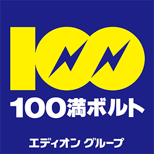 100満ボルト