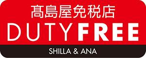 髙島屋免税店SHILLA&ANA