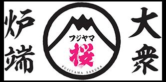 フジヤマ桜
