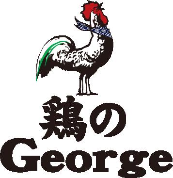 鶏のGeorge