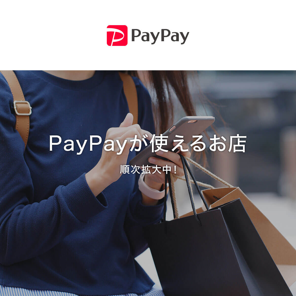 PayPayが使えるお店 - PayPay