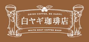 白ヤギ珈琲店