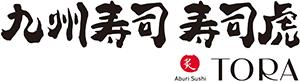九州寿司 寿司虎
