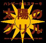 太陽のグリル