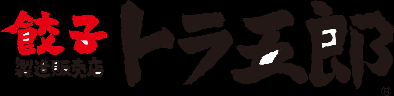 餃子製造販売店 トラ五郎