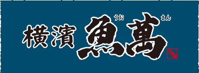 横濱 魚萬